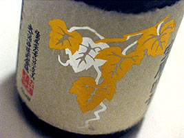 sake.label.jpg