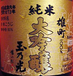 tamanohikari_omachi.jpg